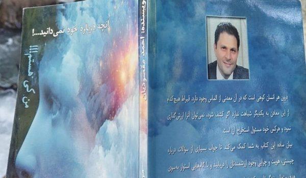 """معرفی و خلاصه کتاب """"من کی هستم"""" احمد مقصودیان"""